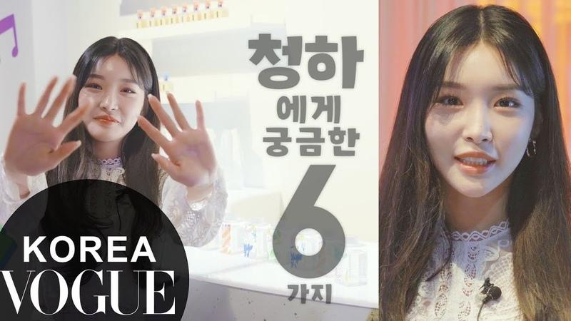 꿀피부 청하에게 궁금한 6가지 뷰티 파우치 공개|CHUNG HA|VOGUE TV