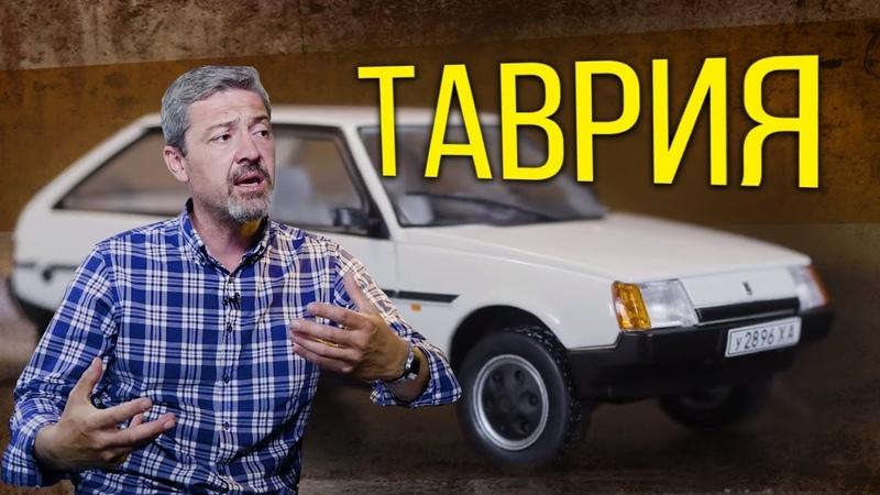 ЗАЗ 1102 ТАВРИЯ МОДЕЛЬ ИЗ МЕТАЛЛА Коллекционные Советские автомобили серии Hachette