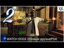 Прохождение Watch Dogs 2PS4 - Часть 2Новые друзья