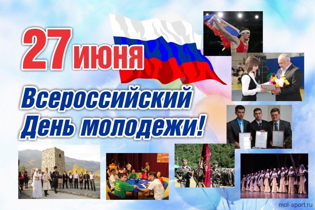 27 июня день молодежи россии картинки