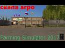Farming Simulator 2017-стрим карта Свапа Агро v1.4 ч7