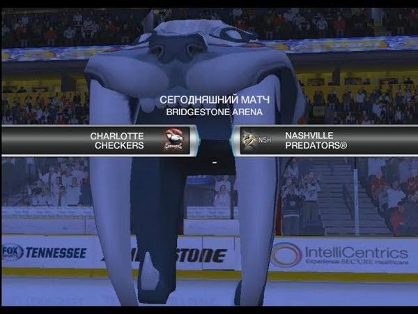 Кубок АХЛ Группа А Матч 6 Предаторз Нэшвилл VS Чекерз Шарлотт