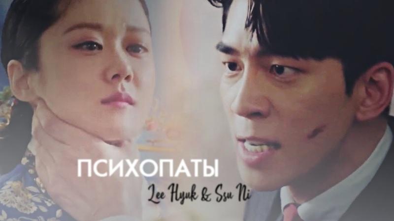 Достоинство императрицы Психопаты Lee Hyuk Ssi Ni