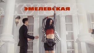 Эмелевская - Кукла (prod. by Claude Money) [RapNews]