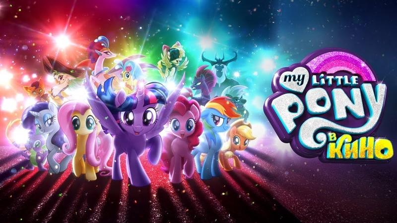 My Little Pony в кино (2017) | My Little Pony The Movie | Фильм в HD