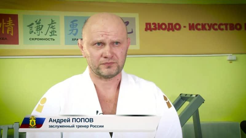 Представительский фильм команды дзюдоистов УМВД России по Рязанской области