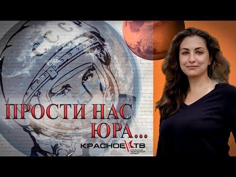 Прости нас, Юра...Александра Фидарова.КрасноеТВ АлександраФидарова космос ЮрийГагарин
