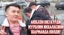 АЮБХОН КИЗ ФАРЗАНД КУРДИ УЗБЕК БЛОГЕРЛАР ШАРМАНДА БУЛДИ