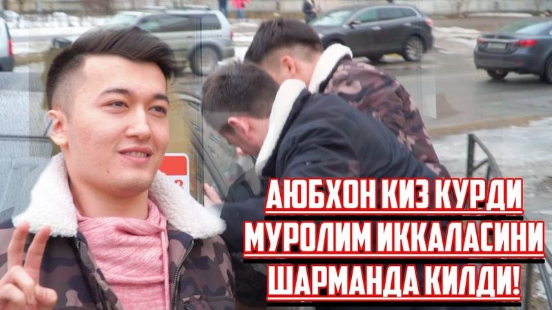 АЮБХОН КИЗ ФАРЗАНД КУРДИ УЗБЕК БЛОГЕРЛАР ШАРМАНДА БУЛДИ!