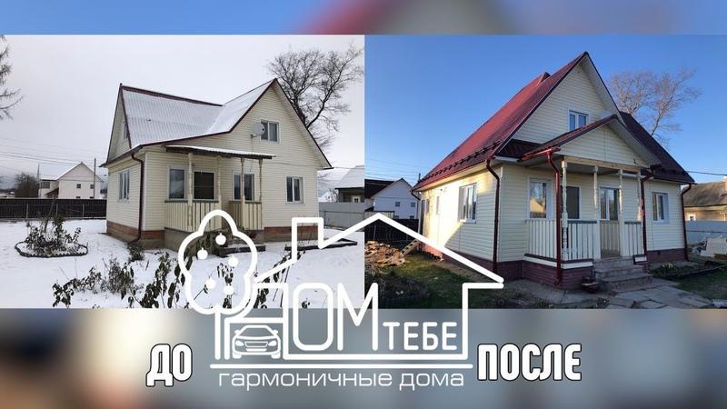 Реконструкция дома в Волоколамском районе . Дом Тебе