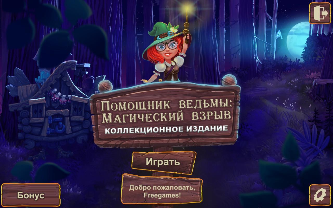 Помощник ведьмы: Магический взрыв. Коллекционное издание | The Witch's Apprentice: A Magical Mishap CE (Rus)