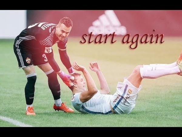Дзюбинфеев / Start again