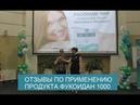 ОТЗЫВЫ ПО ПРИМЕНЕНИЮ ФУКОИДАН 1000 Конференция в Новосибирске
