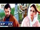 Pukaar Episode 23 - 21st June 2018 - ARY Digital [Subtitle Eng]