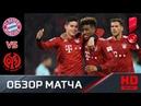 17.03.2019 Бавария - Майнц - 6:0. Обзор матча