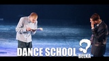 DANCE SCHOOL BELKA - МИСТЕР