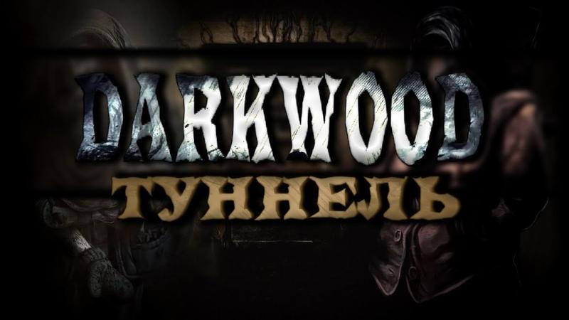 Darkwood: Туннель - Пережили 2-ое жутких ночей, и встретили парочку торговцев