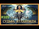 Прохождение Assassin's Creed ► DLC Судьба Атлантиды Часть 105 Финал 2 эпизода
