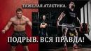ПОДРЫВ ВСЯ ПРАВДА Тяжелая атлетика Dmitry Klokov Oleksiy TOROKHTIY
