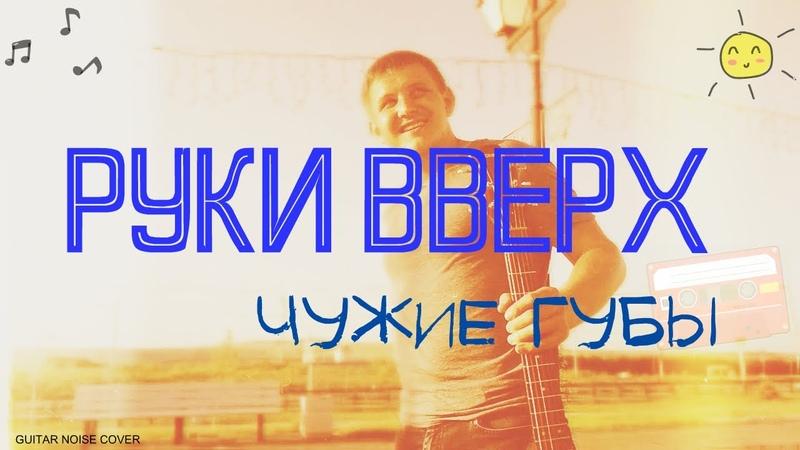 руки вверх чужие губы - на гитаре - кавер чужие губы Сергей Жуков - ветер шумит негромко под гитару