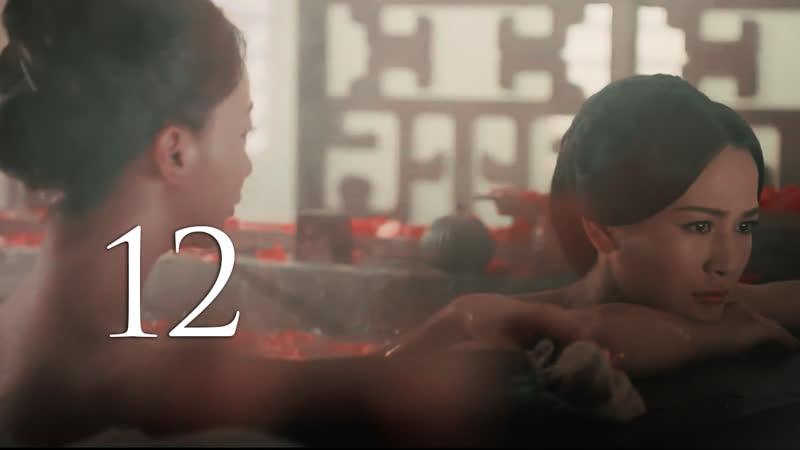 「12/63」 Сказание о Хао Лань / Legend of Hao Lan / 皓镧传