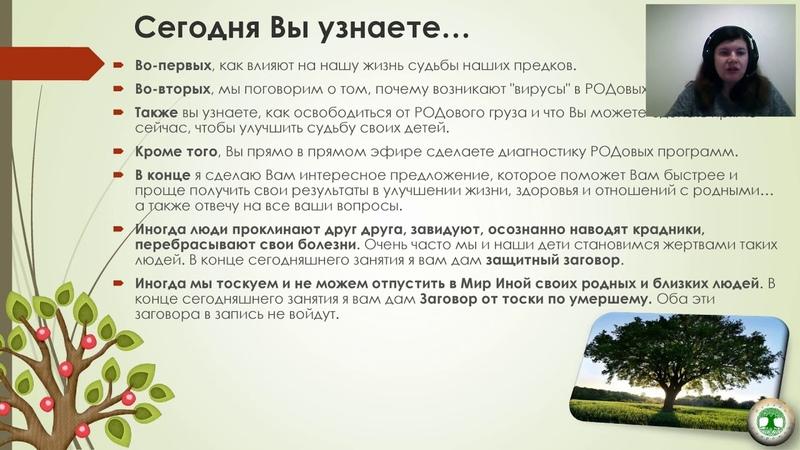 Ведана Сварожич КЛЮЧИ К РОДОВОЙ СИЛЕ (2 день) 17.05.2019