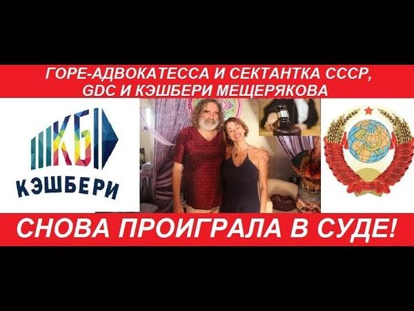 ГОРЕ АДВОКАТЕССА И СЕКТАНТКА СССР GDC И КЭШБЕРИ МЕЩЕРЯКОВА СНОВА ПРОИГРАЛА В СУДЕ