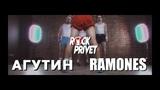 Леонид Агутин Ramones - Хоп Хей Лала-Лей (Cover by ROCK PRIVET)