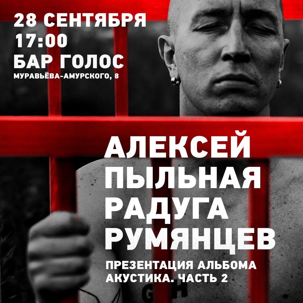 Афиша Хабаровск 28.09 / Алексей Румянцев / Голос / (KHV)