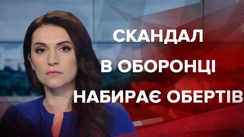 Випуск новин за 9 00 Розслідування в Укроборонпромі