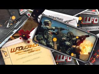 Играем в Warface | Новый Кейс Подслушано | Код бомба