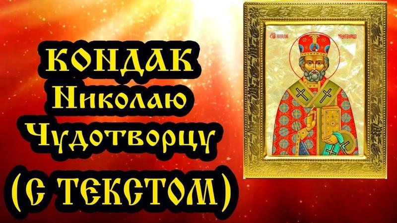 Песнопение Кондак Николаю Чудотворцу с текстом