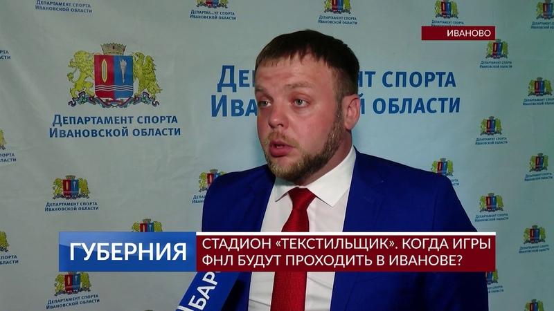 Стадион «Текстильщик». Когда игры ФНЛ будут проходить в Иванове