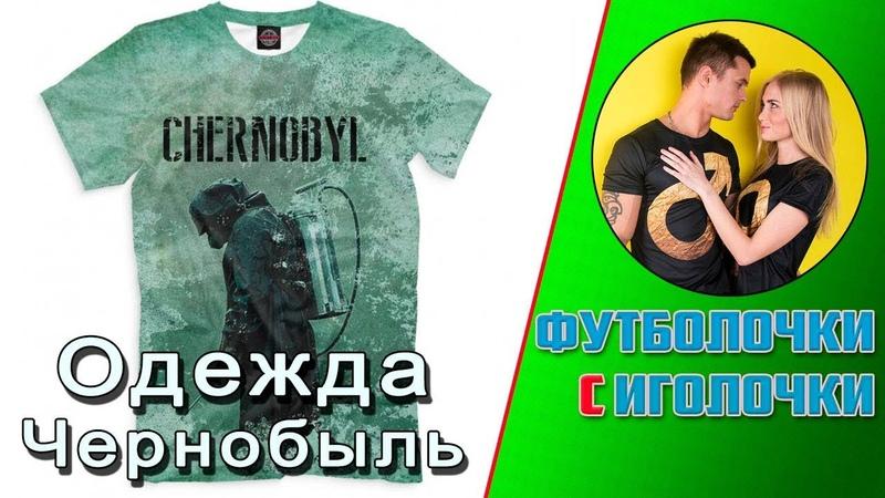 Футболка с принтом Чернобыль 2019 | Chernobyl tee-shirt