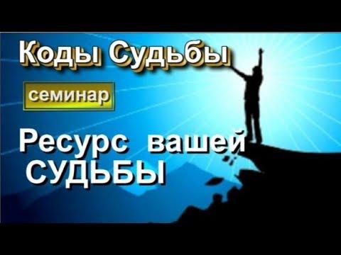 Коды Судьбы. Расчет Ресурса судьбы - семинар 10.02.2019 ч.4