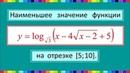 Задание 12 ЕГЭ по математике от Ларина 58