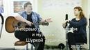 Интервью с актером, поэтом и музыкантом Шуркой Тараканом 23.03.2019