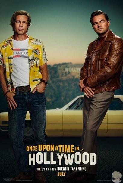 Первый постер «Однажды в Голливуде» от мастера Квентина Тарантино