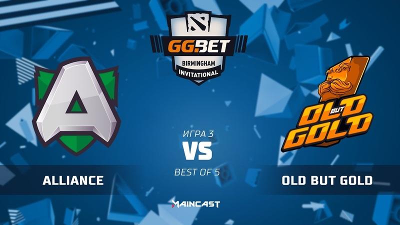 Alliance vs Old but Gold (карта 3), GG.Bet Birmingham Invitational | Гранд Финал