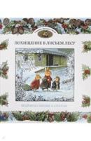 Одна интересная детская книга!  Патерсон, Патерсон: Похищение в Лисьем Лесу  Где-то в самой глубокой