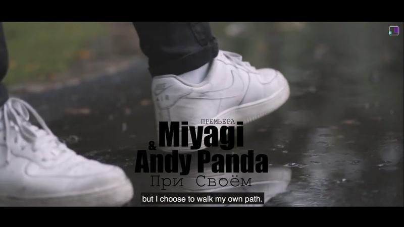 Miyagi Andy Panda - При Своём [ПРЕМЬЕРА 2019]