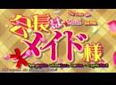 Kaichou wa Maid Sama! Эпизод 22