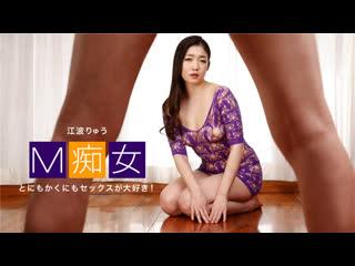Японское порно ryu enami japanese porn all sex, blowjob, toy, creampie