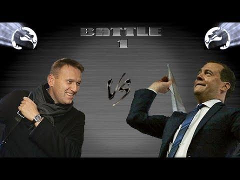 Политический Мортал Комбат 12 Навальный vs Медведев