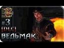 The Witcher DLC3 - Побочные эффекты Ч.1 Прохождение на русскомБез комментариев
