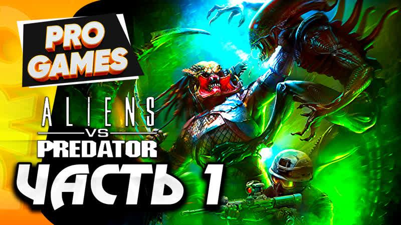 Aliens vs Predator ЧУЖИЕ против ХИЩНИКА ☻ Прохождение 1 ☻ДЕСАНТ