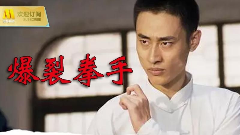 【1080P Chi-Eng SUB】《爆裂拳手》一部展示中国功夫的真正意义的电影(梁恩/左百233