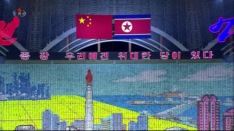 경애하는 최고령도자 김정은동지께서 습근평동지와 함께 대집단체조와 예술공연 《불패의 사회주의》를 관람하시였다