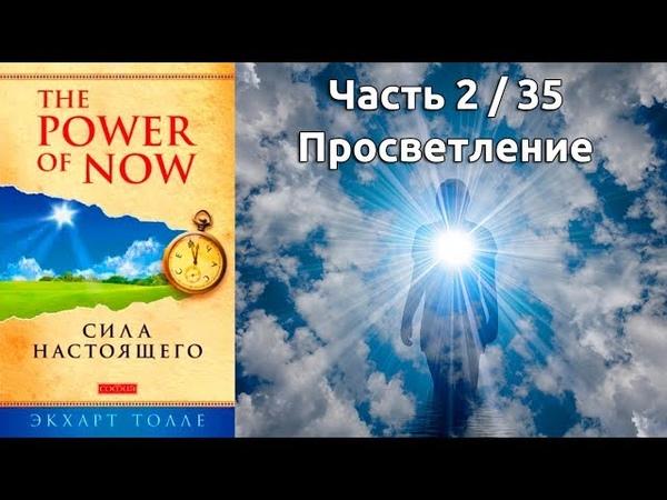 Что такое ПРОСВЕТЛЕНИЕ? Экхарт Толле - Сила момента СЕЙЧАС. 2 (Аудиокнига)