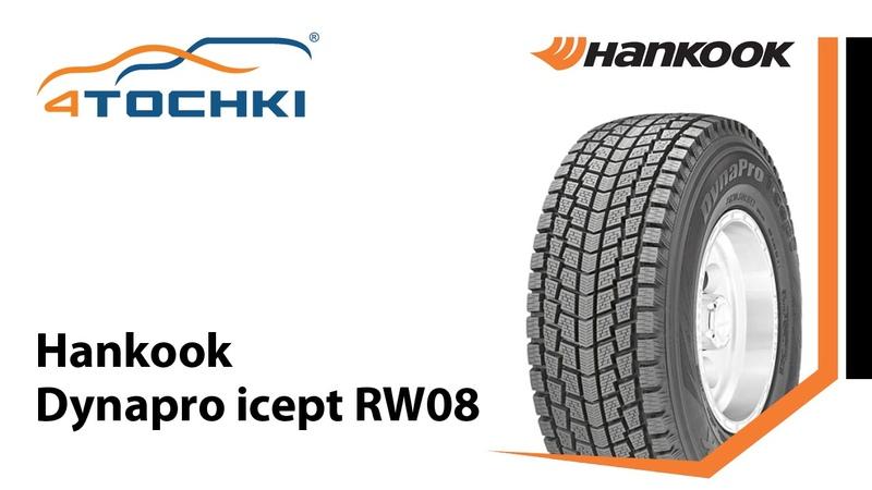 Зимняя шина Hankook DynaPro i*cept RW08 - 4 точки. Шины и диски 4точки - Wheels Tyres